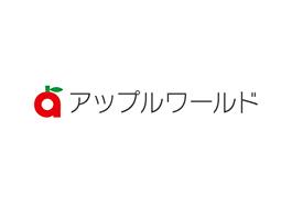 【導入事例】株式会社アップルワールド様